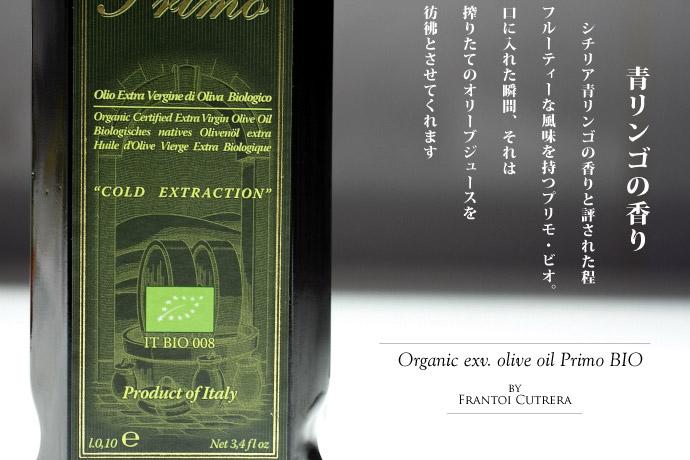 オリーブオイル プリモ ビオ フラントイ・クトレラ社 イタリア産 (Italian olive oile Primo BIO by Frantoi Cutrera) 紹介