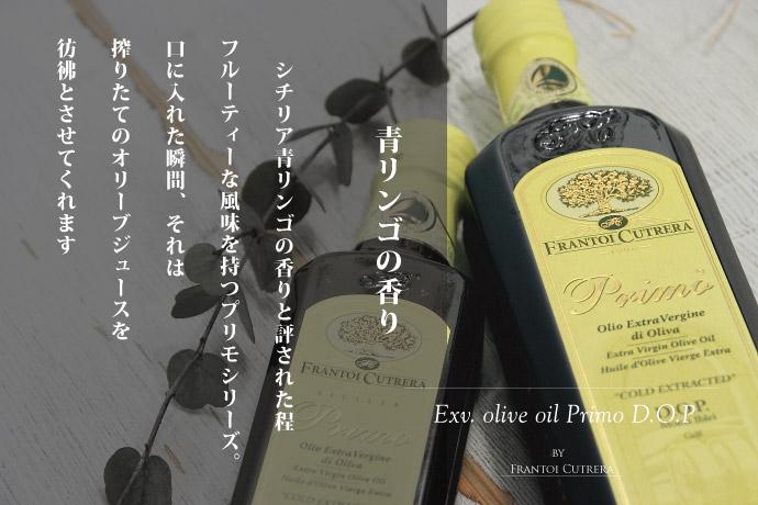 オリーブオイル プリモ D.O.P フラントイ・クトレラ社 イタリア産 (Italian olive oile Primo DOP by Frantoi Cutrera) 紹介