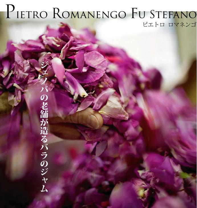 ピエトロ・ロマネンゴのバラ・ジャム
