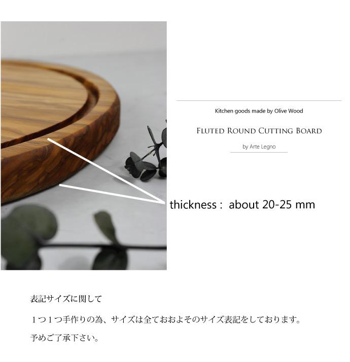 オリーブの木 円形カッティングボード (溝付き) アルテレニョ社 イタリア製 (Italian olive fluted round board made by Arte Legno)
