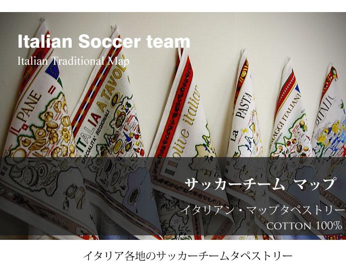 イタリア サッカーチーム タペストリー タイトル