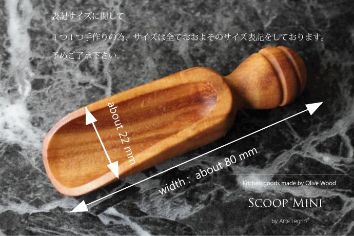 スコップ ミニ アルテレニョ社 イタリア製 (Italian Scoop Mini made by Arte Legno Olive Wood)