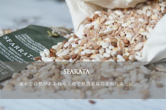 スファッラータ/豆と麦を砕いたミックス (Sfarrata) 500g ジャコモ・サントレーリ(Giacomo Santoleri)  説明