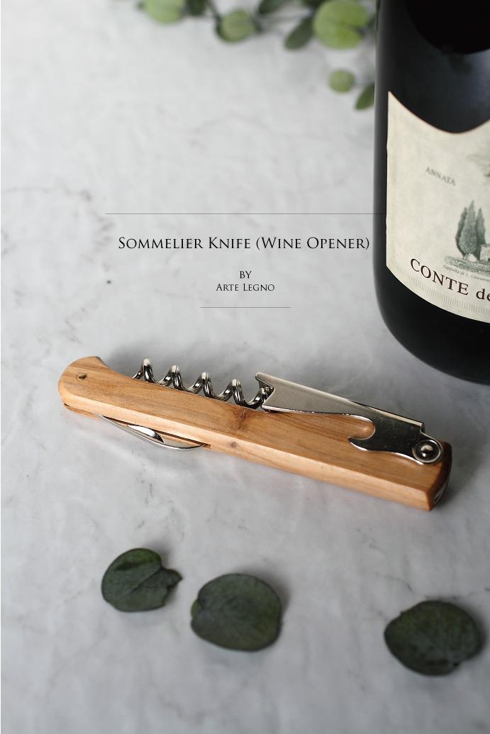 ソムリエナイフ / ワインオープナー アルテレニョ社 イタリア製 (Italian Sommelier knife made by Arte Legno Olive Wood)
