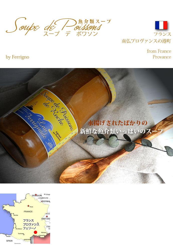 魚介スープ スープ ド ポワソン フランス プロヴァンス産 850ml (Soupe de Poissons France) タイトル1