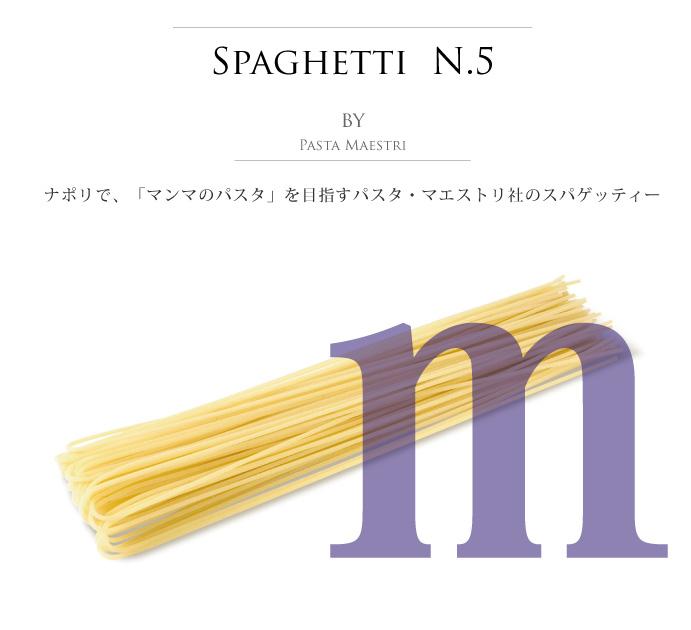 スパゲッティ No.5 1.7mm パスタ マエストリ社 イタリア産 (Italian Spaghetti No.5 by Pasta Maestri) タイトル
