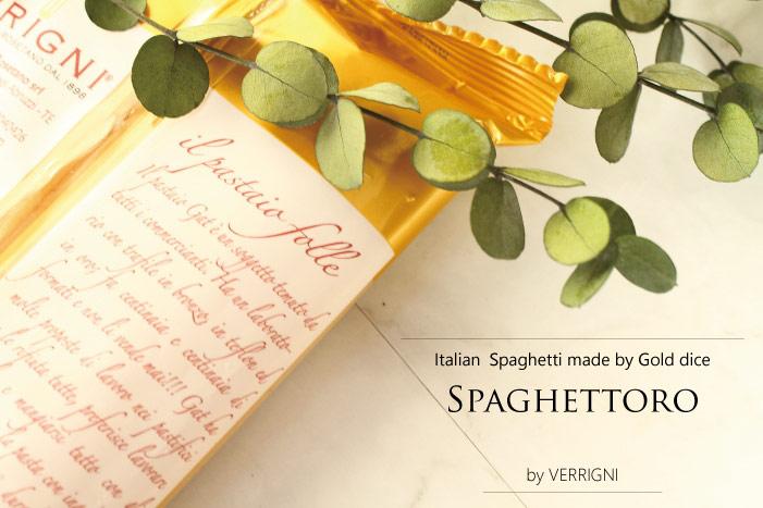 金のパスタ スパゲットォロ ベリーニ (ヴェリーニ)社 イタリア産 (Italian Gold Pasta Spaghettoro by verrigni)
