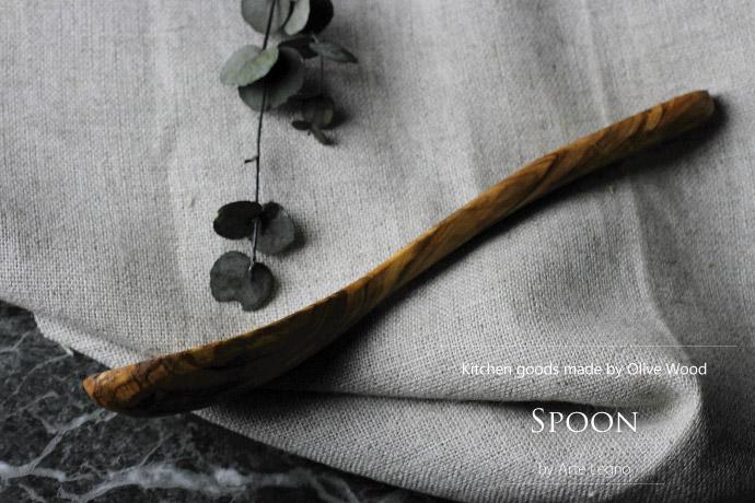 スプーン アルテレニョ社 イタリア製 (Italian Spoon made by Arte Legno Olive Wood)