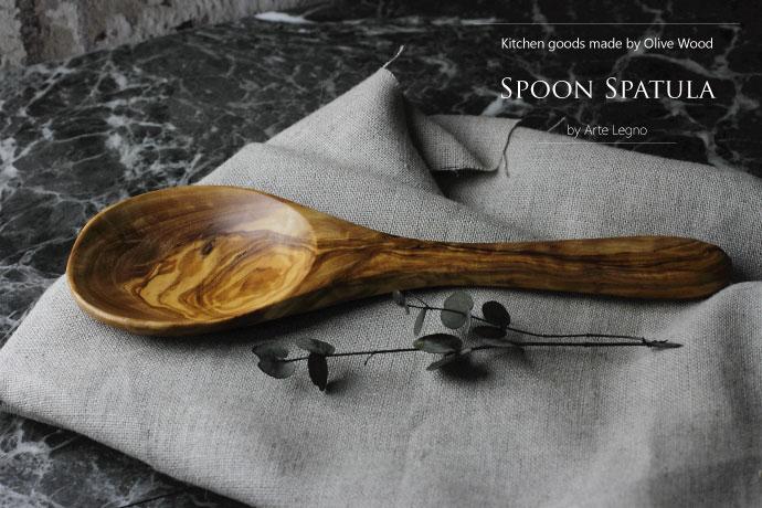 ヘラ (スプーンタイプ) アルテレニョ社 イタリア製 (Italian Spoon Spatula made by Arte Legno Olive Wood)