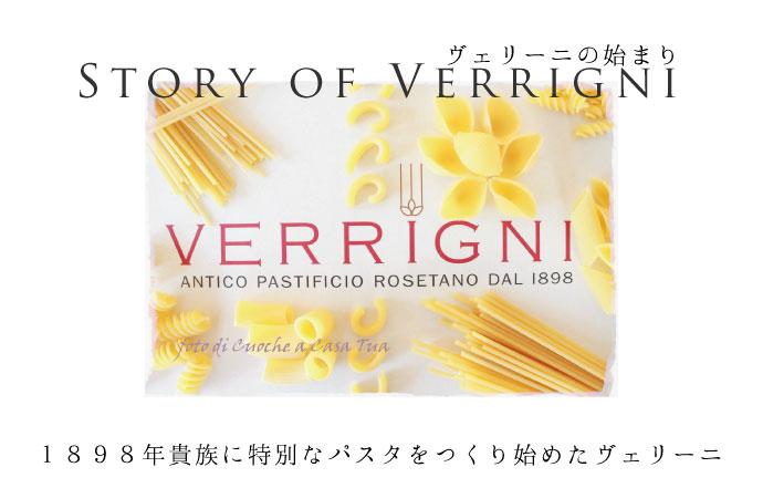 ヴェリーニの歴史(始まり)