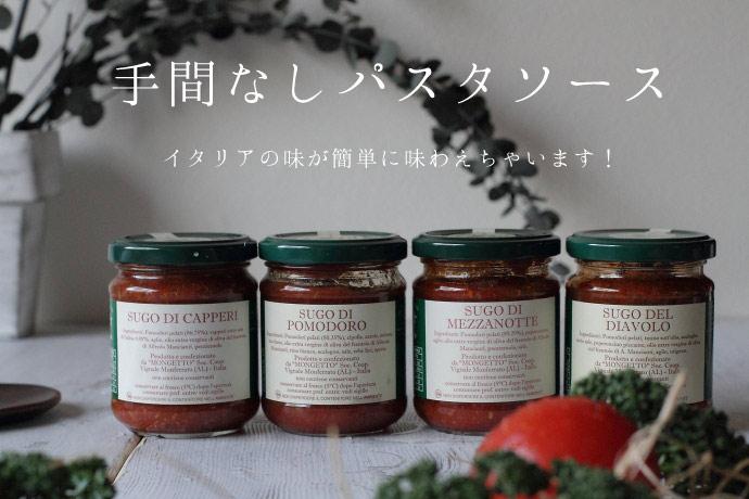 トマトシリーズ イル・モンジェット