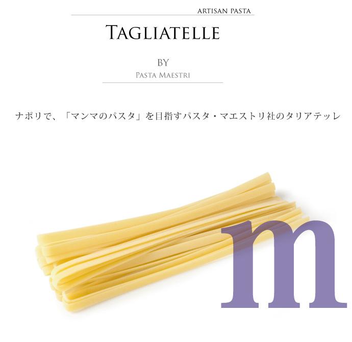 タリアテッレ パスタ マエストリ社 (Italian Tagliatelle by Pasta Maestri) タイトル