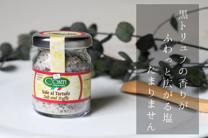 iイタリア産 CONTI社 黒トリュフ塩 50g