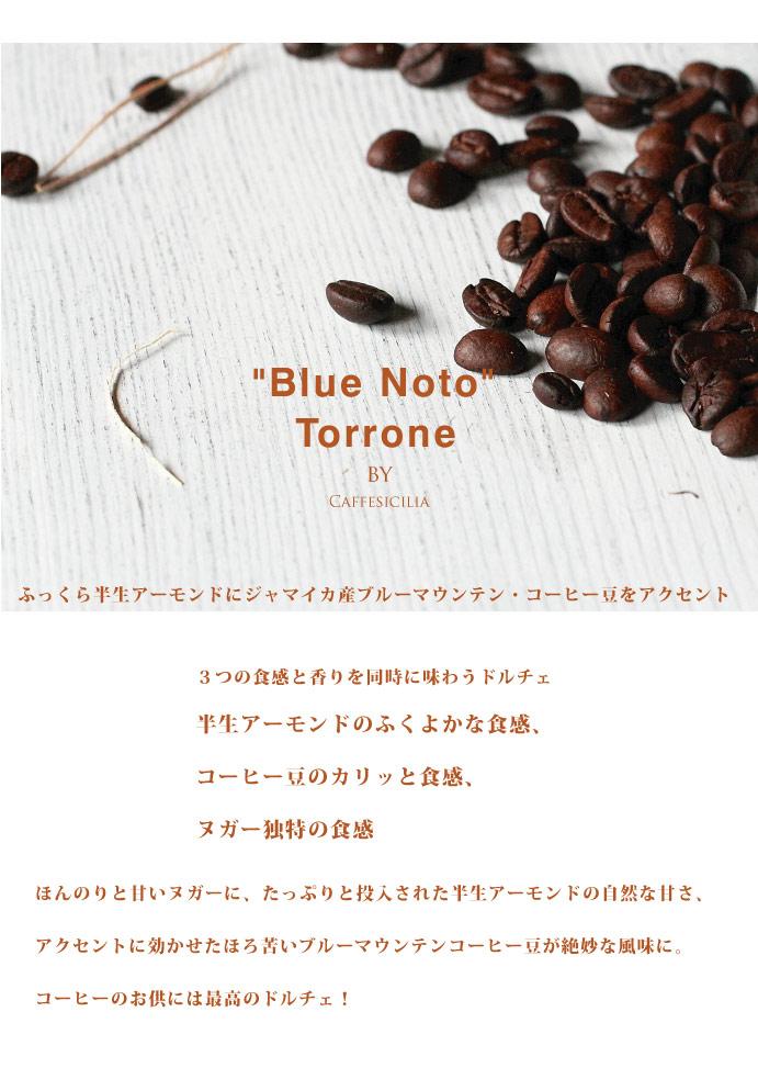 コーヒー豆入りトローネ カフェ・シチリア社 イタリア産 (Italian Nougat with almonds & coffe beans by caffe sicilia) 説明