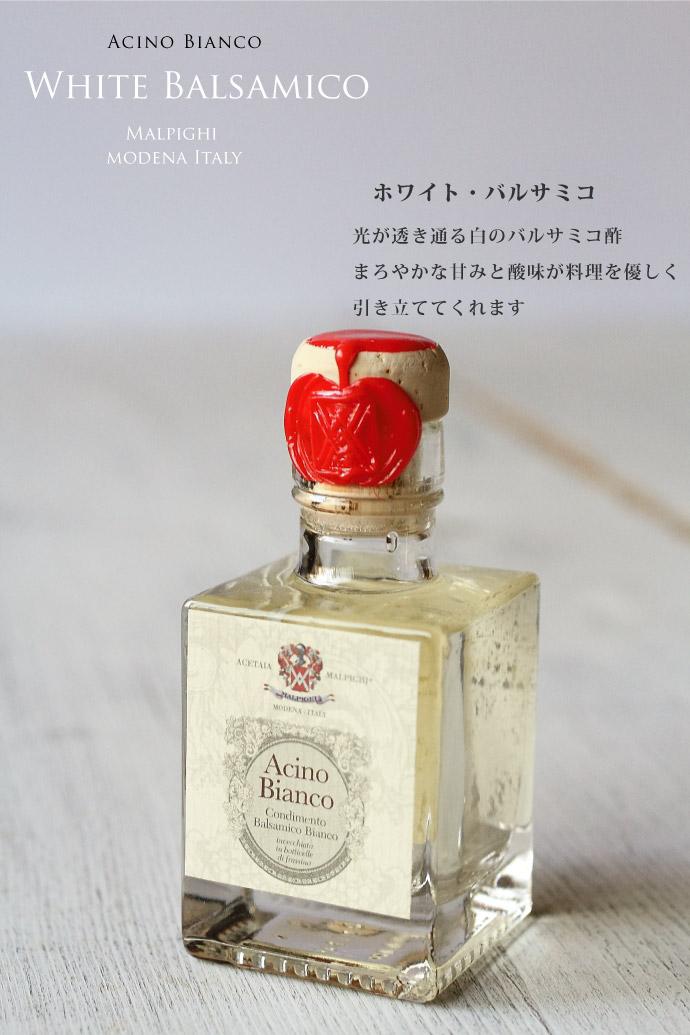 ホワイトバルサミコ酢「アチノ・ビアンコ」Malpighi社 (Italian White Balsamico ACINO Bianco) タイトル