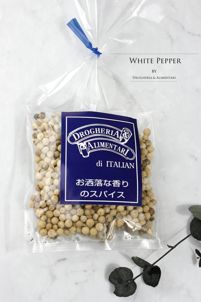 ホワイト ペッパー 50g ドロゲリア アリメンターレ社 イタリア産 (Italian white pepper by DROGHERIA & ALIMENTARI)