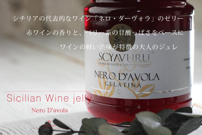 ワインゼリー (ジュレ) ネロ・ダーヴォラ シャブル社 イタリア産 (Italian Wine Jelly Nero D'avola by Scyavuru) 紹介