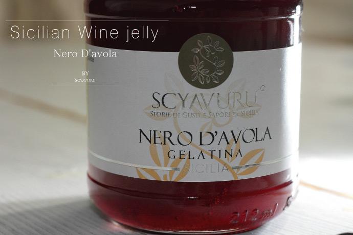 ワインゼリー (ジュレ) ネロ・ダーヴォラ シャブル社 イタリア産 (Italian Wine Jelly Nero D'avola by Scyavuru)